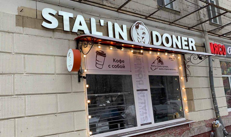 В Москве разгромили «Сталинскую» шаурмичную